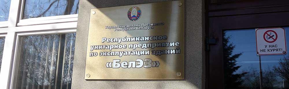 """РУП """"БелЭЗ"""""""