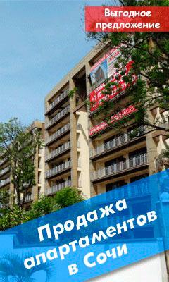 Продажа апартаментов в сочи